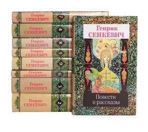 Генрик Сенкевич. Собрание сочинений в 9 томах (комплект). Издательство: Терра-Книжный клуб, 1998 г.