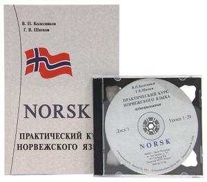 Практический курс норвежского языка (+ 2 CD)