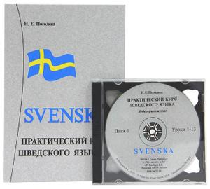 Практический курс шведского языка (+ 2 CD)