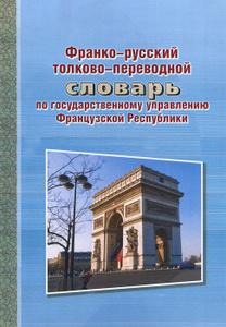 Франко-русский толково-переводной словарь по государственному управлению Французской Республики