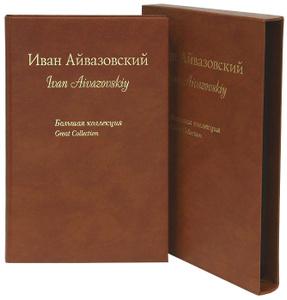 Иван Айвазовский / Ivan Aivazovskiy (подарочное издание)