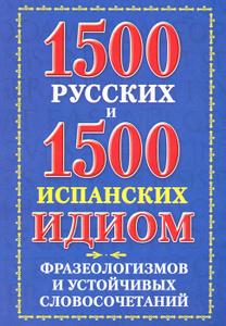1500 русских и 1500 испанских идиом, фразеологизмов и устойчивых словосочетаний