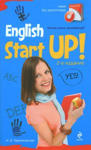 English Start Up! / Начни учить английский! (+ CD)