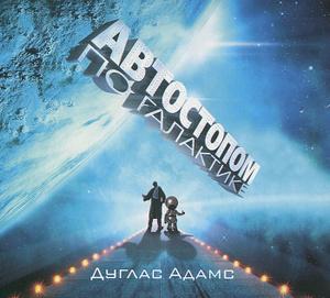 Купить аудиокнигу: Дуглас Адамс. Автостопом по Галактике (аудиокнига MP3, читает Сергей Кузнецов, на диске)