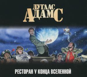 Купить аудиокнигу: Дуглас Адамс. Ресторан У конца Вселенной (аудиокнига MP3, читает Пётр Коршунков, на диске)