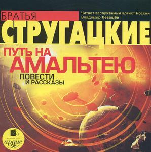 Купить аудиокнигу: Аркадий и Борис Стругацкие. Путь на Амальтею (аудиокнига MP3, авторский сборник, читает Владимир Левашев, на диске)