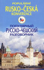 Популярный русско-чешский разговорник / Popularni rusko-ceska konverzace