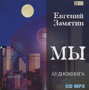 Купить аудиокнигу: Евгений Замятин. Мы (роман, читает Вадим Максимов, на диске)