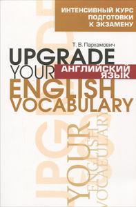 Английский язык. Upgrade Your English Vocabulary
