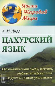 Цахурский язык