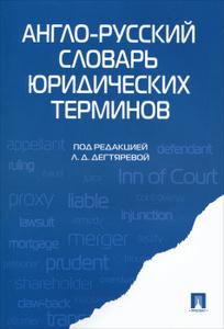 Англо-русский словарь юридических терминов