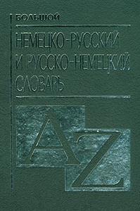 Большой немецко-русский и русско-немецкий словарь