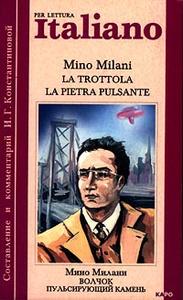 Per Lettura Italiano. La trottola. La pietra pulsante / Волчок. Пульсирующий камень