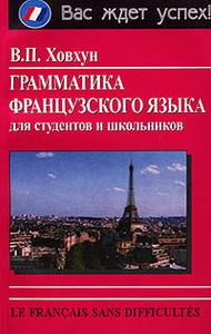 Грамматика французского языка для студентов и школьников/Le Francais Sans Difficultes