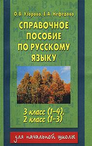 Узорова справочное пособие по русскому языку 1-3 класс купить