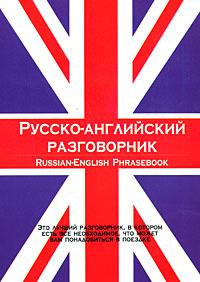 Русско-английский разговорник / Russian-English Phrasebook
