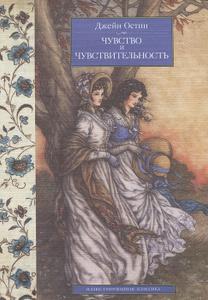 Купить книгу: Джейн Остин. Чувство и чувствительность (издательство КоЛибри, Азбука-Аттикус, 2012 г.)