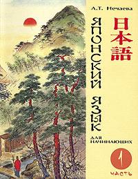 Японский язык для начинающих. Учебник. Часть 1