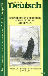 Erzahlungen deutscher Schriftsteller (Gruppe 47)