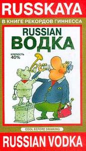 Russian водка. Письма моему швейцарскому другу
