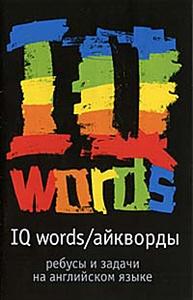 IQ Words (Айкворды). Серия: Ребусы и задачи на английском языке