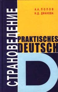 Praktisches Deutsch