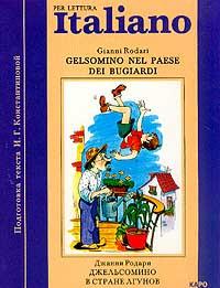 Per lettura Italiano. Gelsomino nel Paese dei Bugiardi / Джельсомино в Стране Лгунов. Книга для чтения на итальянском языке