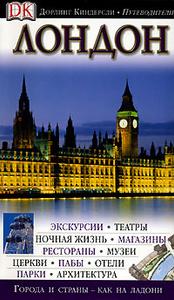 лондон путеводитель - фото 10