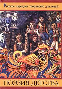 Поэзия детства. Русское народное творчество для детей