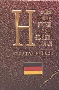 Новый немецко-русский, русско-немецкий словарь для школьников: Грамматика: Около 33 тыс. слов и выражений