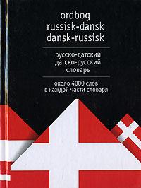 Ordbog russisk-dansk dansk-russisk / Русско-датский датско-русский словарь
