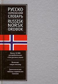 Русско-норвежский словарь / Russisk-norsk ordbok