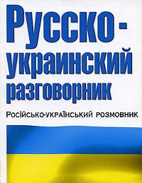 Русско-украинский разговорник / Росiйсько-украiнський розмовник