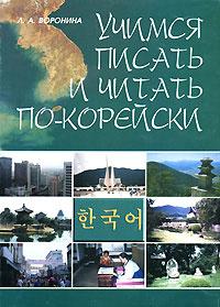Учимся писать и читать по-корейски