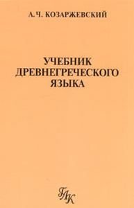 Учебник древнегреческого языка
