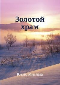 Купить книгу: Юкио Мисима. Золотой храм (издательство 2012 г.)