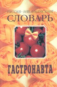 Русско-итальянский словарь гастронавта / Russo-italiano vocabolario del gastronauta