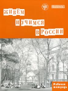 Живем и учимся в России. Рабочая тетрадь