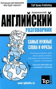 Русско-английский (американский) разговорник