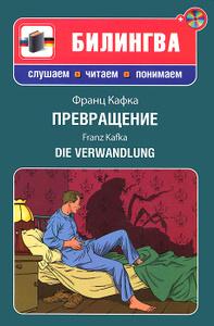 Превращение / Die Verwandlung (+ CD-ROM)