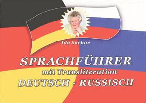 Sprachfuhrer mit Transliteration: Deutsch-russisch / Немецко-русский разговорник