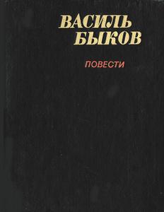 Купить книгу: Василь Быков. Повести (издательство Художественная литература. Москва, 1984 г.)