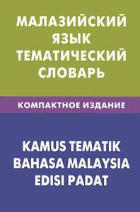 Малазийский язык. Тематический словарь / Kamus Tematik Bahasa Malaysia Edisi Padat