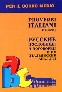 Proverbi italiani e russi / Русские пословицы и поговорки и их итальянские аналоги
