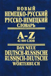 Новый немецко-русский, русско-немецкий словарь / Das Neue Deutsch-Russische Russisch-Deutsche Worterbuch