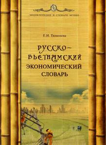 Русско-вьетнамский экономический словарь