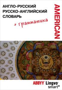 Англо-русский, русской-английский словарь / English-Russian, Russian-English Dictionary