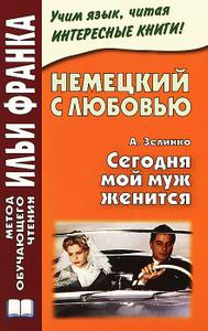 Немецкий с любовью. А. Зелинко. Сегодня мой муж женится