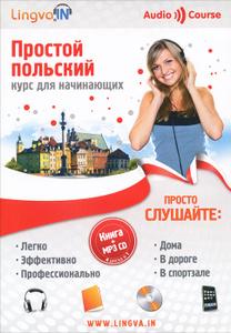 Простой польский. Курс для начинающих (+ CD)