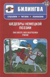 Шедевры немецкой поэзии (+ CD-ROM)
